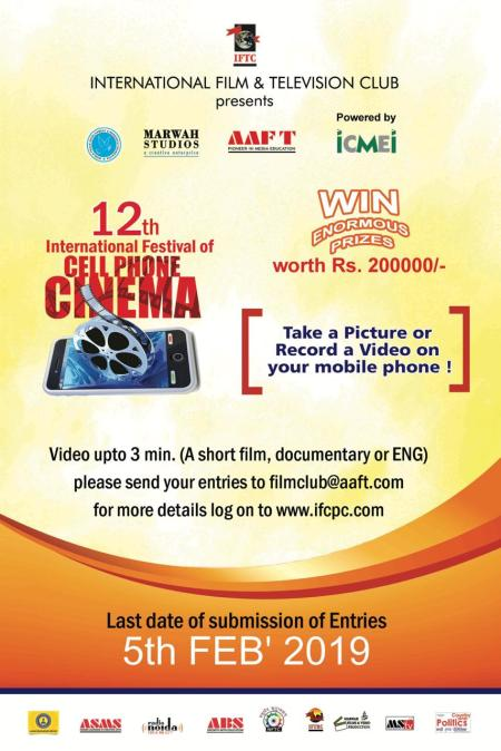 12th International Festival of Cellphone Cinema Announced