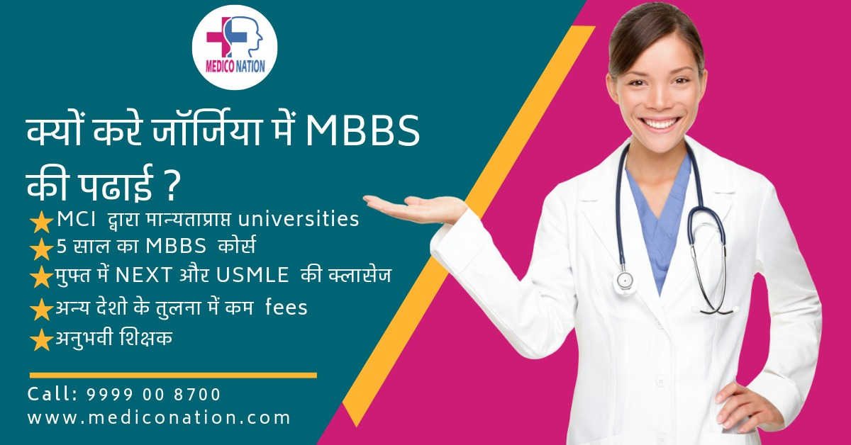 MBBS Admission cum Guidance Seminars in Different States of India